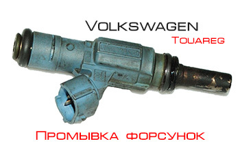 Ремонт топливного бака на Фольксваген Touareg I своими руками